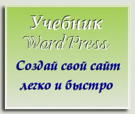 wordpress-book.ru