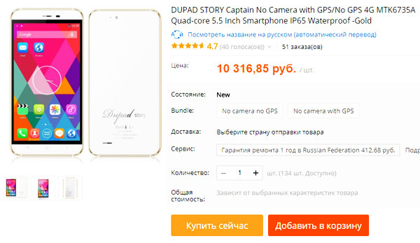 DUPUD story CAPTAIN